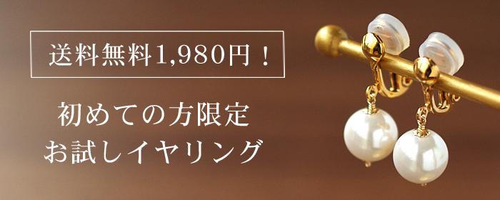 【送料無料】初めての方限定!お試しイヤリング